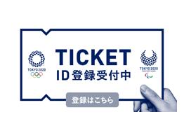 東京オリンピックticket ID