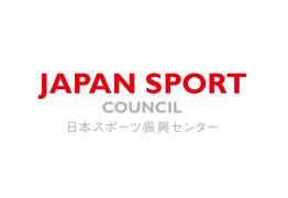 競技力向上事業(JAPAN SPORTS COUNCIL)