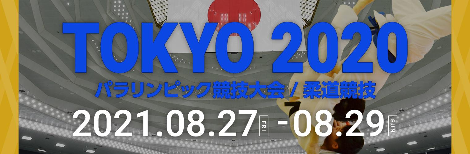 TOKYO 2020パラリンピック特設ページ