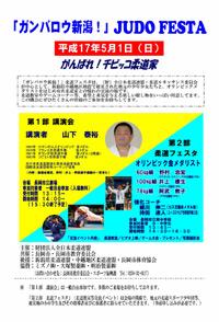 05_niigata_judo_fiesta_01