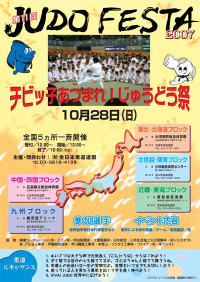 judofesta2007