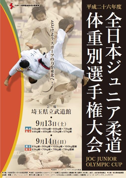 2014jr_poster2
