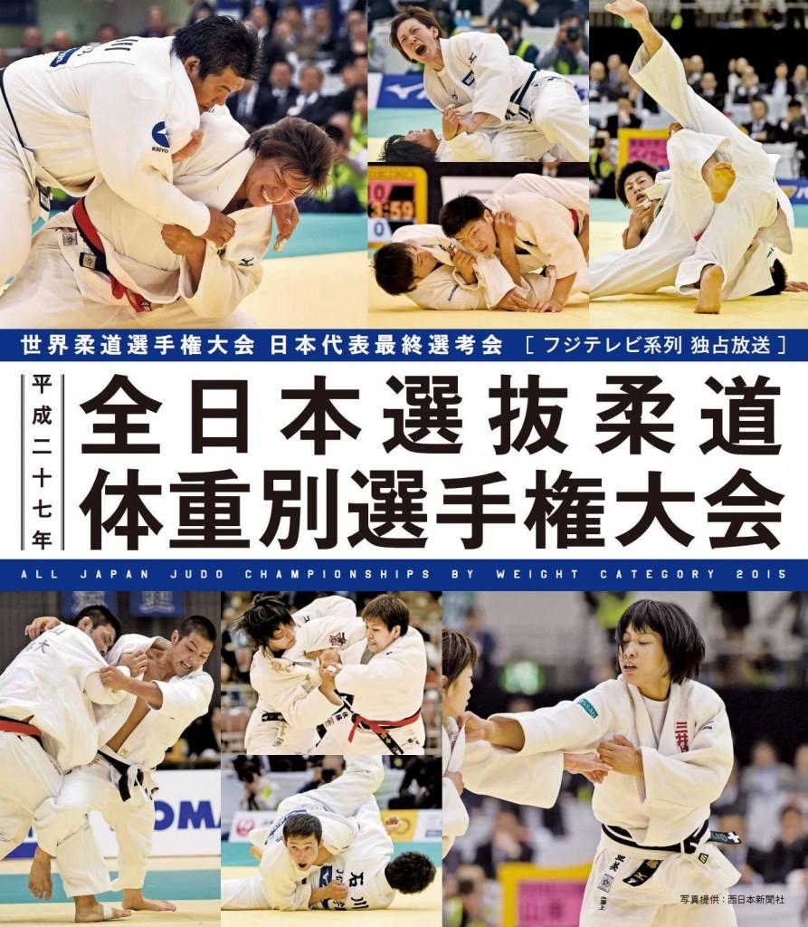 2015senbatsu_poster