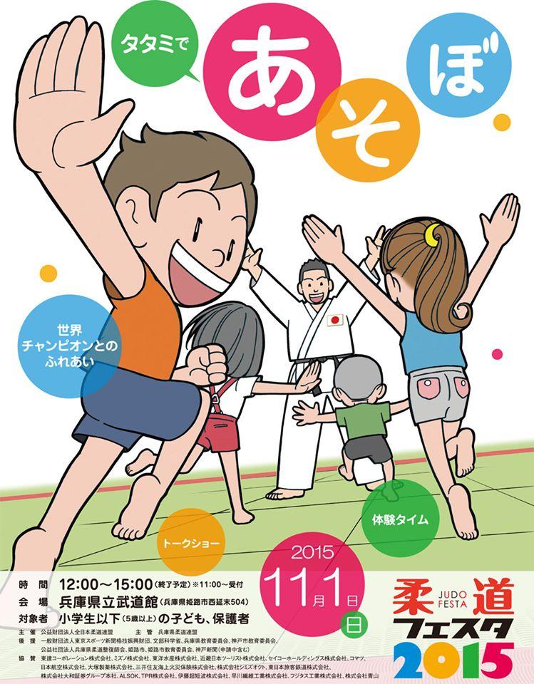 judofesta2015