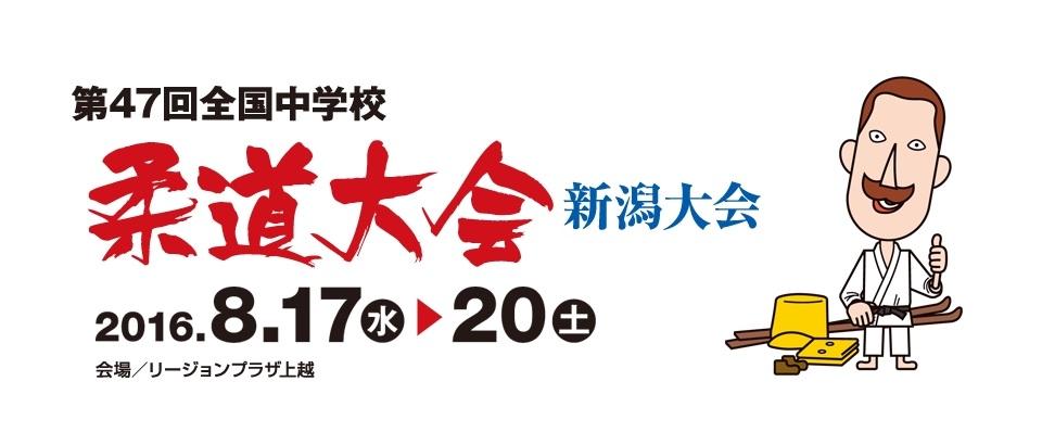 2016zenchu01