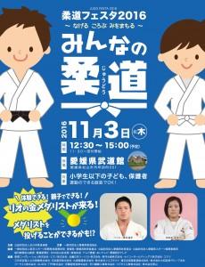 2016festa_poster
