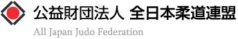 公益社団法人全日本柔道連盟